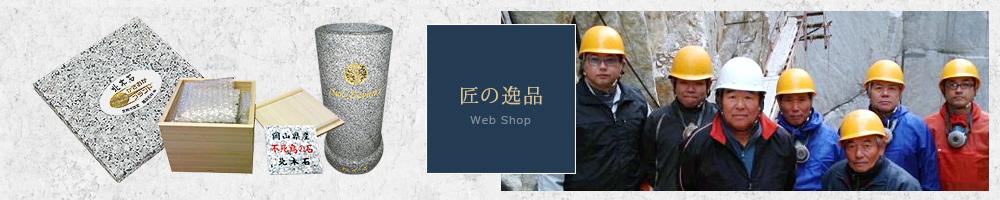 鶴田石材オリジナル商品のお求めはこちら
